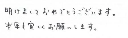 okumura-moji5