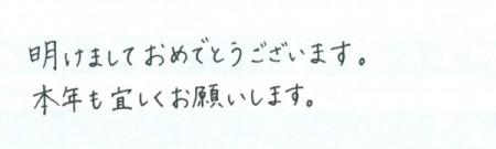 okumura-moji6