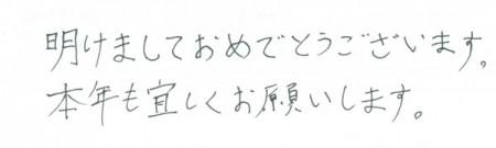 okumura-moji9
