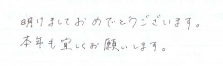 okumura-moji11