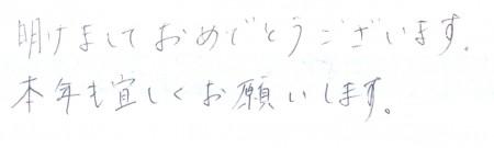 okumura-moji12