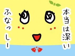 kawamoto-funassyi