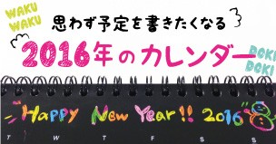 isa-calendar1
