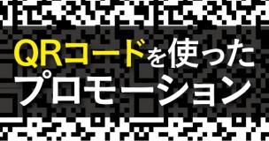 okumura-qr1