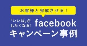 okumura-facebook1