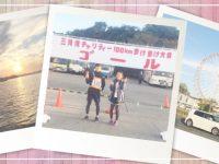 100キロウォーク〜運命の出会い〜|三河湾100km歩け歩け大会