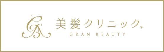 美髪クリニック GRAN BEAUTY