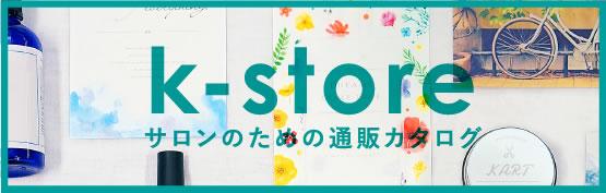 ケイストア k-store サロンのための通販カタログ