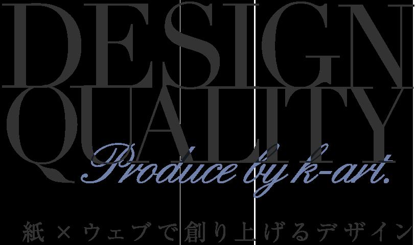 紙×ウェブで創り上げるデザイン
