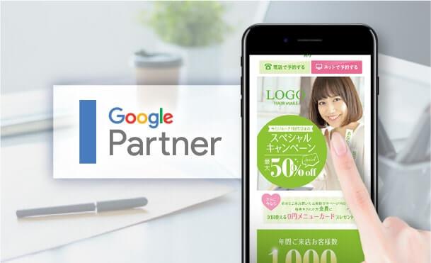 WEB・SNS広告運用