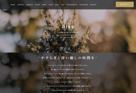 biss様 ホームページ