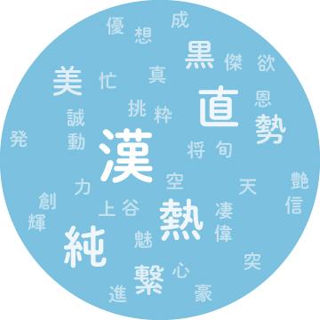 谷社長を一文字の漢字で表すと?