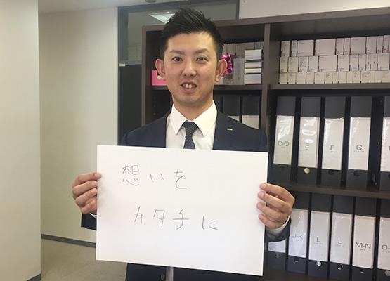 営業部 / 間宮 諒太 / 2011年入社