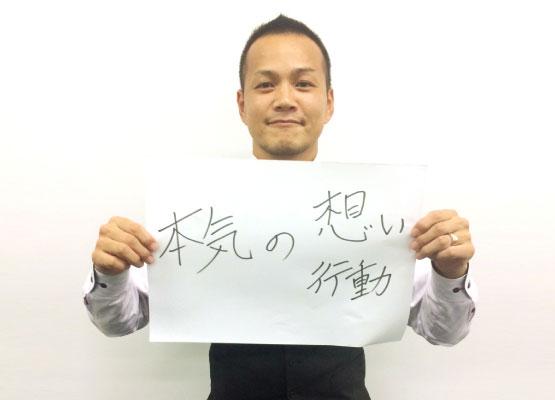 営業部 / 佐野 哲也 / 2009年入社