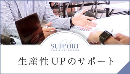 生産性UPのサポート