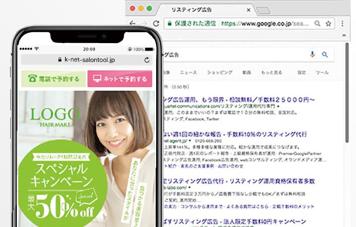 WEB広告・ランディングページ作成