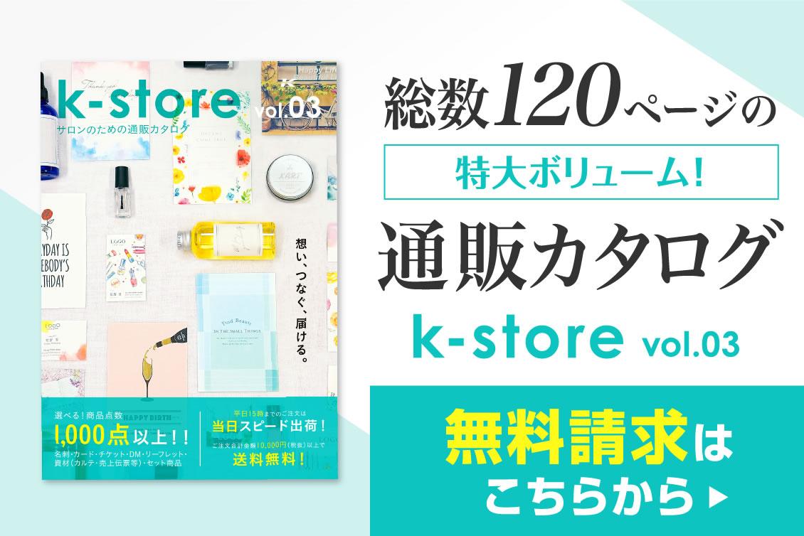 通販カタログ k-store