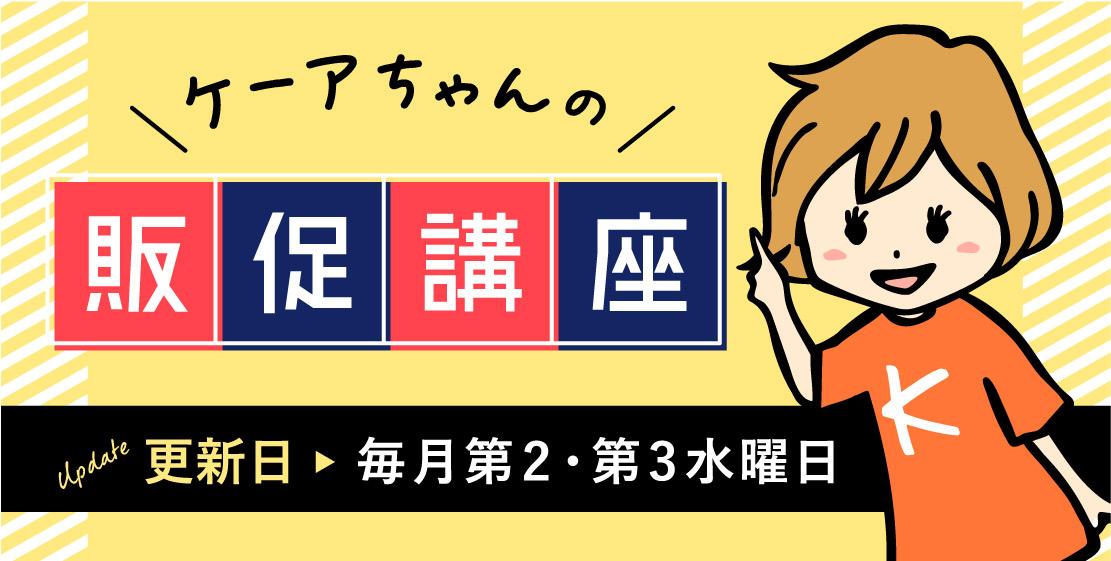 ケーアちゃんの販促ブログ