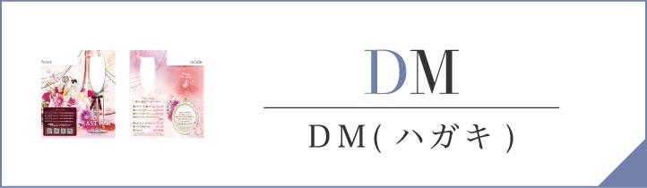 DM(ハガキ)