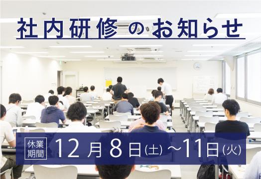 社内研修での休業のお知らせ【12/8~12/11】