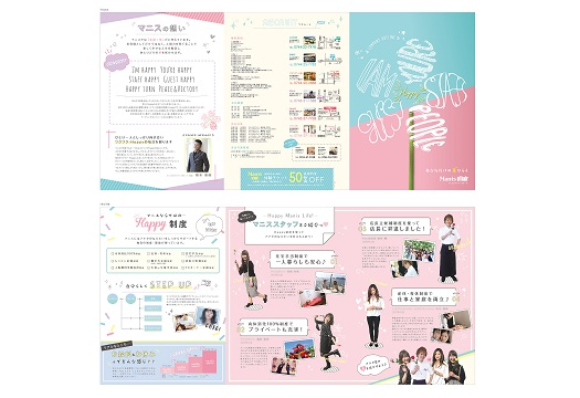 Manis of hair様 会社案内