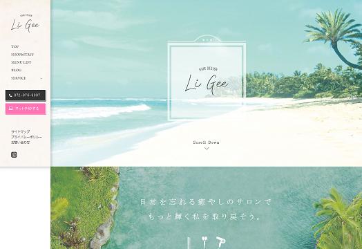 Li Gee様 ホームページ
