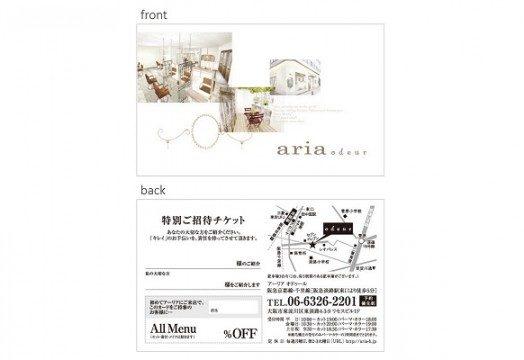 aria様 ステップカード