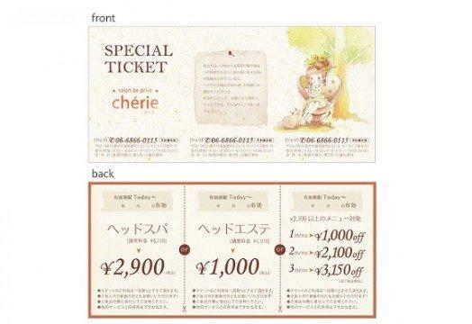 cherie様 チケット