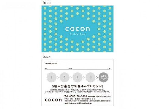 cocon様 スタンプカード