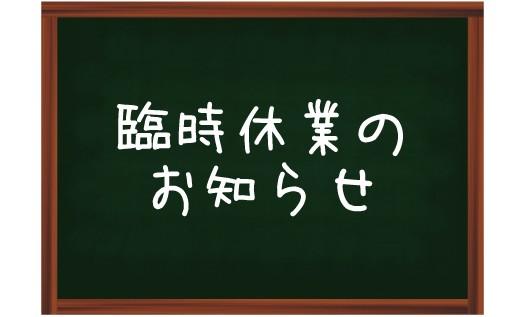 臨時休業のお知らせ【1/14〜1/18】