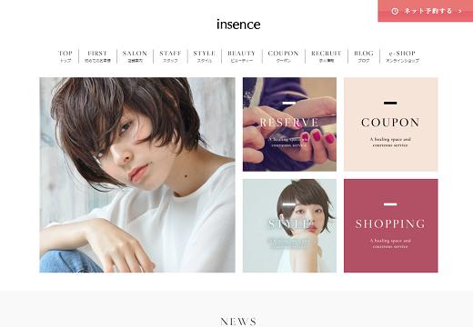insence様 ホームページ