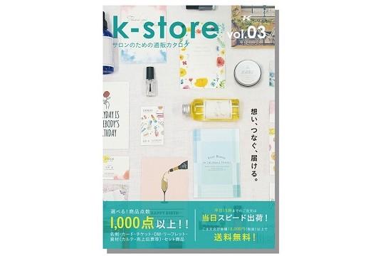 通販カタログ『k-store(ケイストア)vol.3』を発行しました。