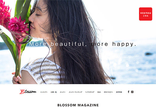 美容室 Blossom様 ホームページ
