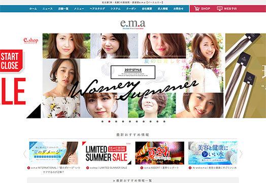 美容室 ema様 ホームページ