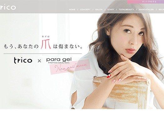 美容室 trico様 ホームページ