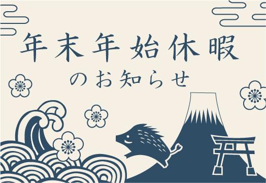 年末年始休業日のお知らせ【12/28〜1/6】