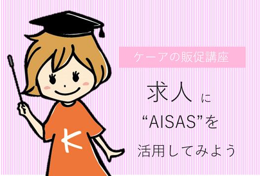 """【販促講座02】求人に""""AISAS""""を活用してみよう"""