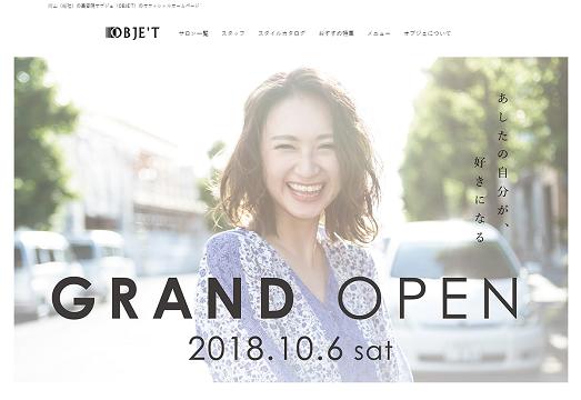 OBJE'T様 オープン告知ページ