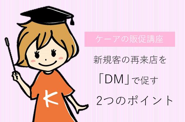 【販促講座06】新規客の再来店を「DM」で促す2つのポイント