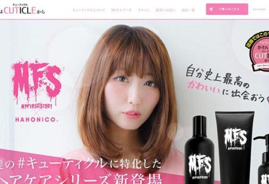 ハホニコ様 美容商材ランディングページ MY FIRST STORYコラボ商品