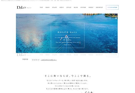 ドルチェ様 ホームページ