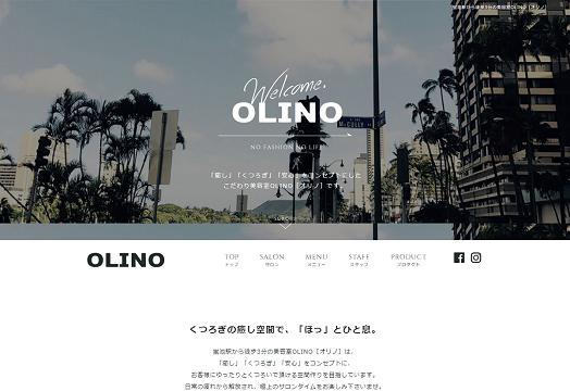 オリノ様 ホームページ