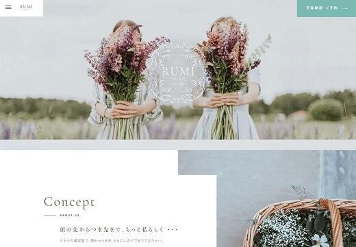 RUMI様 ホームページ