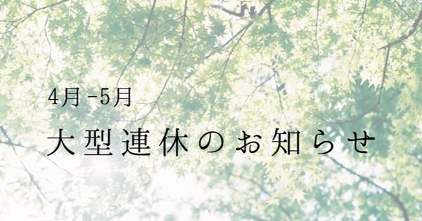 4-5月の大型連休のお知らせ【4/27~5/6】
