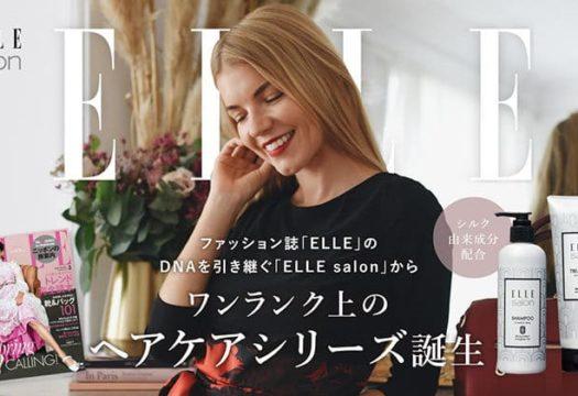 モードケイズ様 ELLE salon ヘアケアシリーズランディングページ