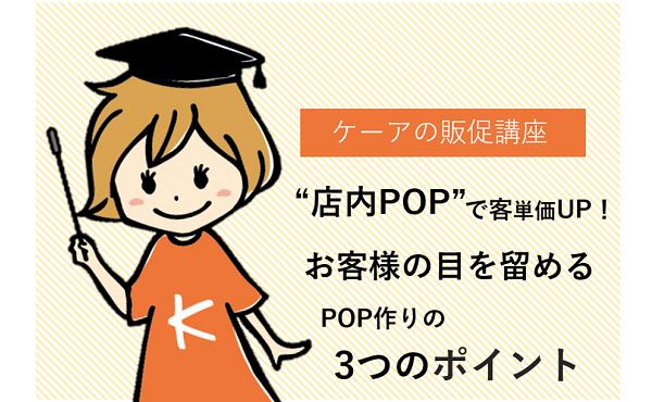 【販促講座08】店内POPで客単価UP!お客様の目を留めるPOP作りの3つのポイント
