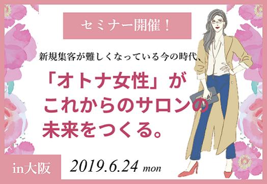 【セミナー情報】「オトナ女性」がこれからのサロンの未来をつくる。