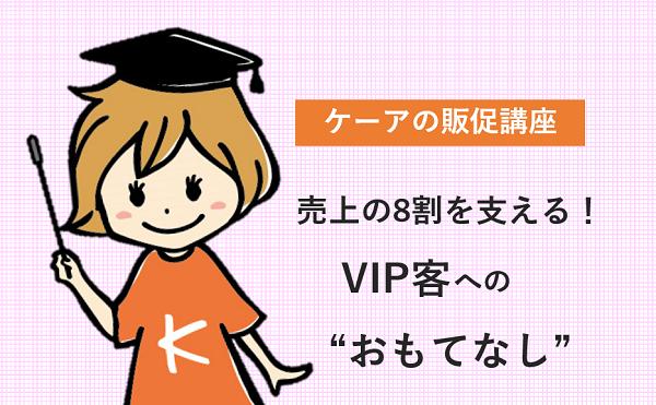 """【販促講座10】売上の8割を支える!VIP客への""""おもてなし"""""""