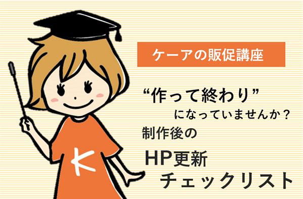 """【販促講座12】""""作って終わり""""になっていませんか? HP制作後の「更新チェックリスト」"""