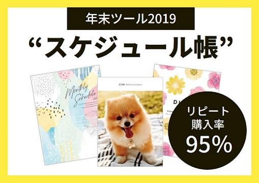 人気No.1☆インスタ映えするノベルティー『スケジュール帳』
